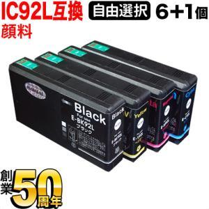 [+1個おまけ] IC92L エプソン用 互換インク 顔料 増量 自由選択6+1個セット フリーチョイス <メンテナンスボックスも選べる> 選べる6+1個|komamono