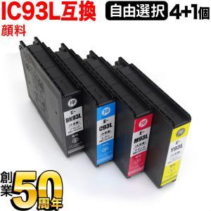 [+1個おまけ] IC93L エプソン用 互換インクカートリッジ 顔料 増量 自由選択4+1個セット フリーチョイス 選べる4+1個|komamono
