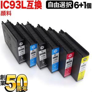 [+1個おまけ] IC93L エプソン用 互換インクカートリッジ 顔料 増量 自由選択6+1個セット フリーチョイス 選べる6+1個|komamono