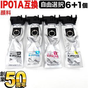 [+1個おまけ] IP01 エプソン用 互換インクカートリッジ 自由選択6+1個セット フリーチョイス 選べる6+1個セット|komamono