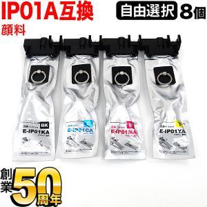 IP01 エプソン用 互換インクカートリッジ 自由選択8個セット フリーチョイス 選べる8個セット|komamono