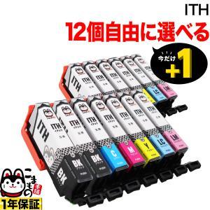 [+1個おまけ] ITH エプソン用 互換インクカートリッジ 自由選択12+1個セット フリーチョイス 選べる12+1個|komamono
