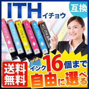 [+1個おまけ] ITH イチョウ エプソン用 互換インク 自由選択16+1個セット フリーチョイス (EP-709A) 選べる16+1個|komamono