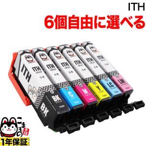 ITH イチョウ エプソン用 互換インク 自由選択6個セット フリーチョイス 選べる6個