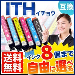 ITH(イチョウ) エプソン用 互換 インク 自由選択8個セット フリーチョイス (EP-709A) 選べる8個|komamono