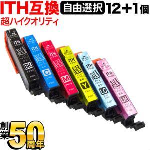 [+1個おまけ] ITH エプソン用 互換インク 超ハイクオリティ 自由選択12+1個セット フリーチョイス 選べる12+1個|komamono