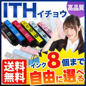 [+1個おまけ] ITH エプソン用 互換インク 超ハイクオリティ 自由選択8+1個セット フリーチョイス 選べる8+1個|komamono