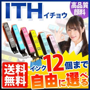 [+1個おまけ] ITH エプソン用 互換インク 超ハイクオリティ顔料 自由選択12+1個セット フリーチョイス 選べる12+1個|komamono