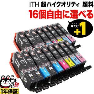 [+1個おまけ] ITH イチョウ エプソン用 互換インク 超ハイクオリティ顔料 自由選択16+1個セット フリーチョイス 選べる16+1個|komamono
