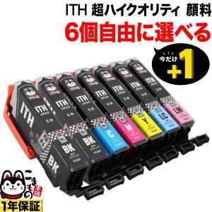 [+1個おまけ] ITH イチョウ エプソン用 互換 インク 超ハイクオリティ顔料 自由選択6+1個セット フリーチョイス 選べる6+1個|komamono