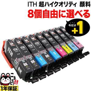 [+1個おまけ] ITH イチョウ エプソン用 互換インク 超ハイクオリティ顔料 自由選択8+1個セット フリーチョイス 選べる8+1個|komamono
