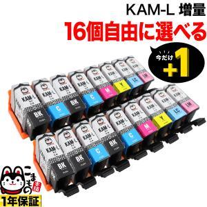 [+1個おまけ] KAM カメ エプソン用 互換インク 増量 自由選択16+1個セット フリーチョイス 選べる16+1個|komamono