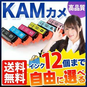 [+1個おまけ] KAM カメ エプソン用 互換インクカートリッジ 自由選択12+1個セット フリーチョイス 選べる12+1個セット|komamono
