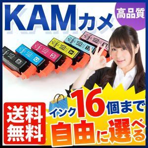 KAM カメ エプソン用 互換インクカートリッジ 自由選択16個セット フリーチョイス 選べる16個セット|komamono
