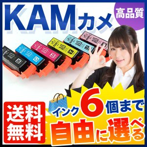 [+1個おまけ] KAM カメ エプソン用 互換インクカートリッジ 自由選択6+1個セット フリーチョイス 選べる6+1個セット|komamono