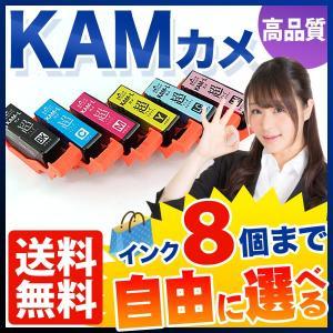 KAM カメ エプソン用 互換インクカートリッジ 自由選択8個セット フリーチョイス 選べる8個セット|komamono