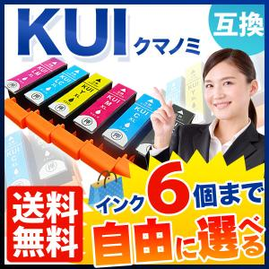 エプソン EPSON KUI クマノミ 互換インク 増量タイプ 自由選択6個セット フリーチョイス  EP-879AB EP-879AR(メール便送料無料) 選べる増量6個セット|komamono