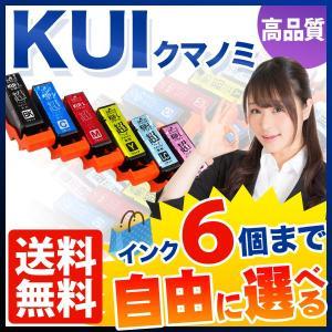 KUI エプソン用 互換インク 超ハイクオリティ 増量 自由選択6個セット フリーチョイス 選べる6...