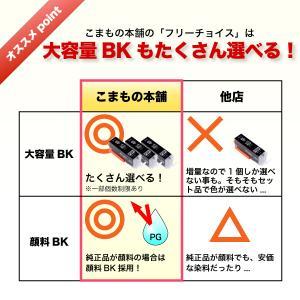[+1個おまけ] LC11 ブラザー用 互換インクカートリッジ 自由選択6+1個セット フリーチョイス 選べる6+1個|komamono|03