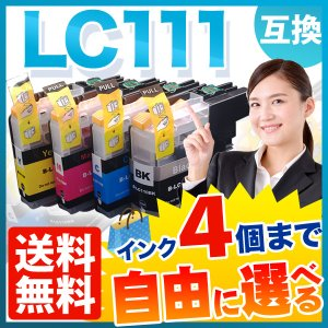 ブラザー用 LC111互換インクカートリッジ 自由選択4個セット フリーチョイス 顔料BK採用 選べる4個|komamono