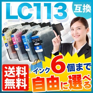 ブラザー用 LC113互換インクカートリッジ 自由選択6個セット フリーチョイス 選べる6個|komamono
