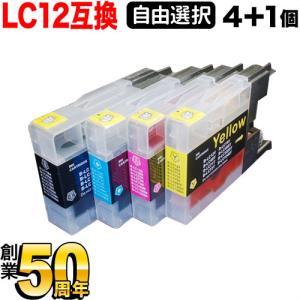 ブラザー用 LC12互換インクカートリッジ 自由選択4個セット フリーチョイス 顔料BK採用 選べる4個|komamono