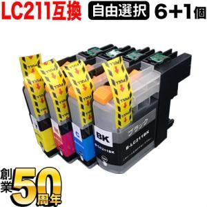 ブラザー用 LC211互換インクカートリッジ 自由選択6個セット フリーチョイス 選べる6個|komamono