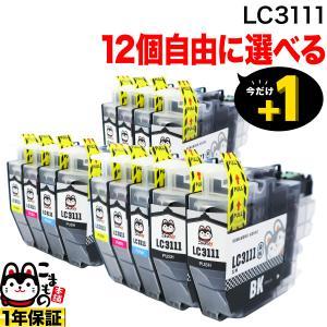 LC3111 ブラザー用 互換インク 自由選択12個セット フリーチョイス ※要確認※非対応プリンタ...