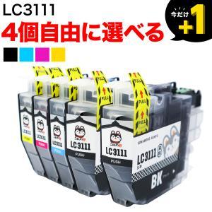 ブラザー用 LC3111 互換インク 自由選択4個セット フリーチョイス 選べる4個|komamono