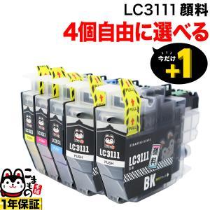 LC3111 ブラザー用 互換インク 全色顔料 自由選択4個セット フリーチョイス 選べる4個