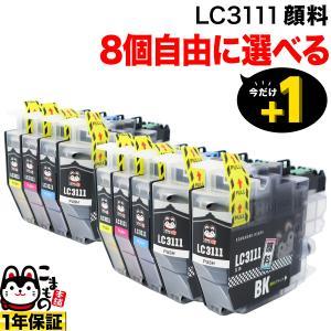 LC3111 ブラザー用 互換インク 全色顔料 自由選択8個セット フリーチョイス 選べる8個