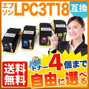 エプソン用 LPC3T18 互換トナー Mサイズ 自由選択4個セット フリーチョイス 選べる4個セット|komamono