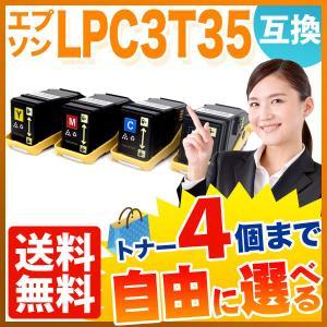 エプソン用 LPC3T35 互換トナー Mサイズ 自由選択4個セット フリーチョイス 選べる4個セット|komamono