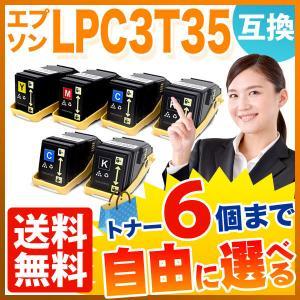 エプソン用 LPC3T35 互換トナー Mサイズ 自由選択6個セット フリーチョイス 選べる6個セット|komamono