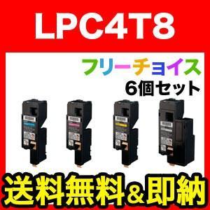 エプソン(EPSON) LPC4T8 互換トナー 自由選択6個セット フリーチョイス LP-M620F LP-M620FC3 LP-M620FC9 LP-S520 LP-S520C3(送料無料) 選べる6個セット komamono