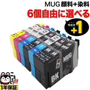 MUG エプソン用 互換インク 自由選択6個セット フリーチョイス BK顔料 選べる6個