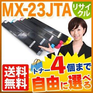 シャープ用 MX-23JTA リサイクルトナー 自由選択4個セット フリーチョイス 選べる4個セット|komamono