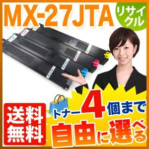 シャープ用 MX-27JTA リサイクルトナー 自由選択4個セット フリーチョイス 選べる4個セット|komamono