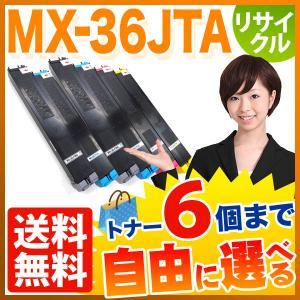 シャープ用 MX-36JTA リサイクルトナー 自由選択6個セット フリーチョイス 選べる6個セット|komamono