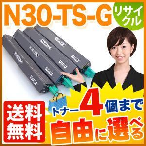 [A4用紙500枚進呈] カシオ用 N30-TS-G リサイクルトナー 自由選択4個セット フリーチョイス 選べる4個セット|komamono