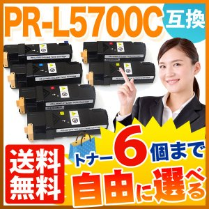 NEC用 PR-L5700C 互換トナー 大容量 自由選択6個セット フリーチョイス 選べる6個セット|komamono