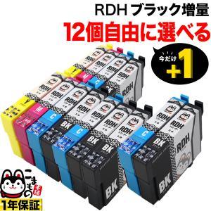 RDH リコーダー エプソン用 互換インクカートリッジ 自由選択12個セット フリーチョイス 選べる12個|komamono