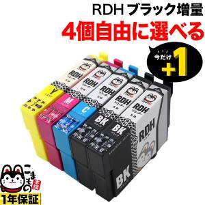 RDH リコーダー エプソン用 互換 インクカートリッジ 自由選択4個セット フリーチョイス 選べる4個|komamono
