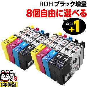 RDH リコーダー エプソン用 互換インクカートリッジ 自由選択8個セット フリーチョイス 選べる8個|komamono