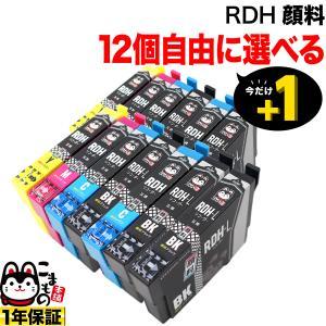 RDH リコーダー エプソン用 互換インク 超ハイクオリティ顔料 自由選択12個セット フリーチョイス 選べる12個|komamono