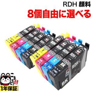 RDH リコーダー エプソン用 互換インク 超ハイクオリティ顔料 自由選択8個セット フリーチョイス 選べる8個|komamono