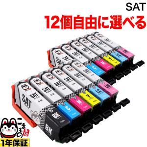エプソン用 SAT互換インクカートリッジ 自由選択12個セット フリーチョイス 選べる12個セット