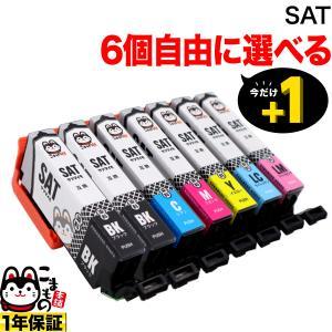 [+1個おまけ] SAT サツマイモ エプソン用 互換インクカートリッジ 自由選択6+1個セット フ...