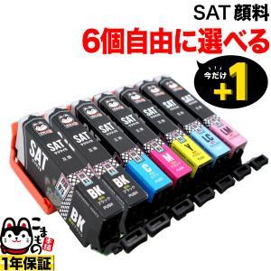 [+1個おまけ] エプソン用 SAT互換インクカートリッジ 顔料 自由選択6+1個セット フリーチョ...