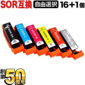 [+1個おまけ] SOR ソリ エプソン用 互換インクカートリッジ 自由選択16+1個セット フリーチョイス 選べる16+1個|komamono